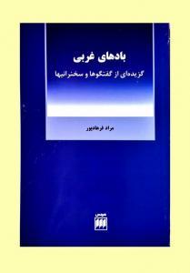 بادهای غربی نویسنده مراد فرهاد پور